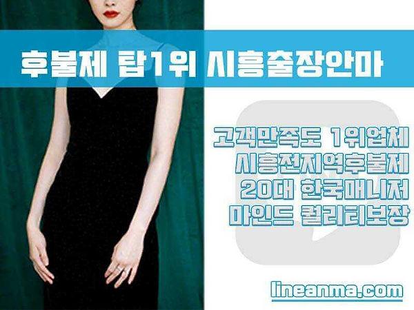 시흥출장안마 시흥출장마사지 | 라인출장안마