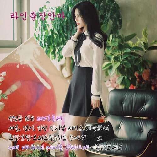 보광동출장 | 라인마사지 | 한국