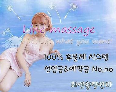 음성출장마사지 | 라인마사지 | 한국