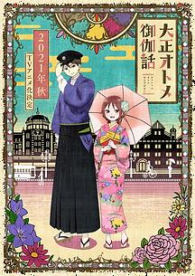 Taishou-Otome-Otogibanashi-image-teaser.png
