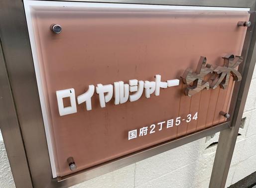 月々のお支払い6万円代!2面バルコニーの東南角部屋です!玄関ポーチ付きでプライバシーも守れます♪4LDKの間取でご家族の多いご家庭に♪中心部への移動も便利の良い立地です♪