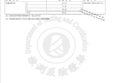 Xpure 口罩- 財團法人紡織研究所(TTRI)之檢驗報告: