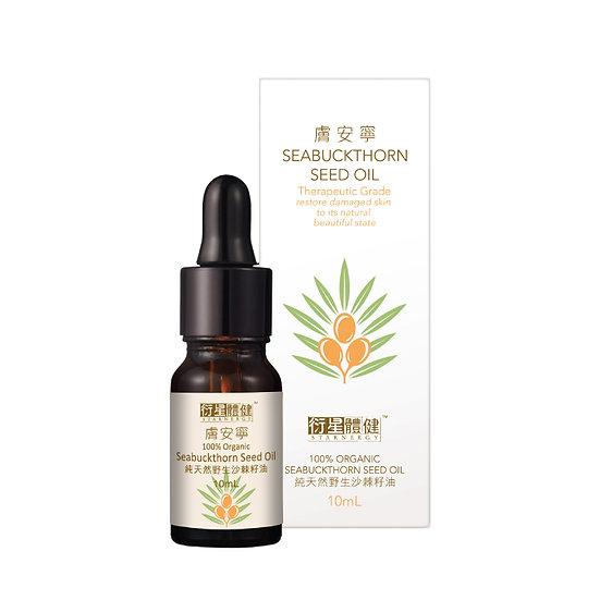 膚安寧-沙棘籽油(外用) 100% Organic Seabuckthorn Seed Oil