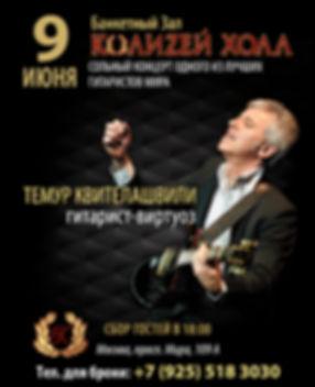 Концерт Темура Квителашвили в Колизей Холле