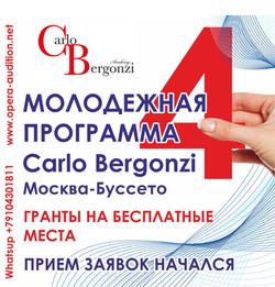 ЗАЯВКА НА ГРАНТ МОП КАРЛО БЕРГОНЦЫ