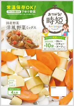 洋風野菜ミックス_表面.jpg