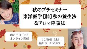 【秋のプチセミナー/東洋医学[肺]秋の養生法とアロマ呼吸法】