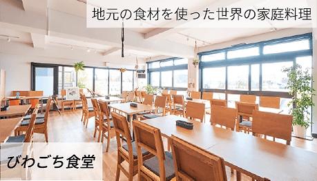 ootu-resutoran-jp.png
