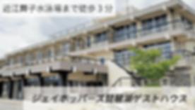 shiga-gesutohausu-jp.png
