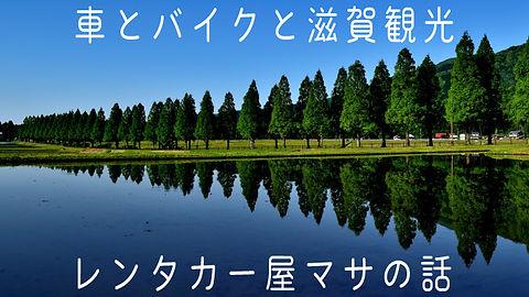 滋賀観光、ドライブのブログ
