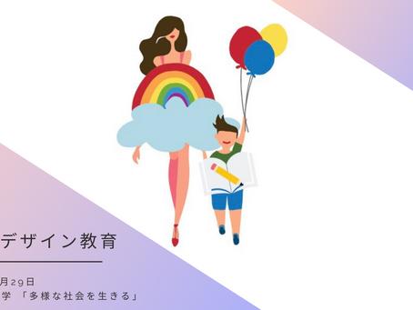 活動報告: 東京家政大学にて
