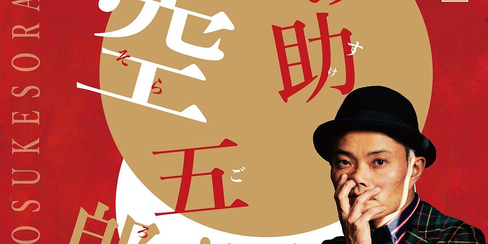 上の助空五郎改名披露ツアー2020 東京(縮小開催)