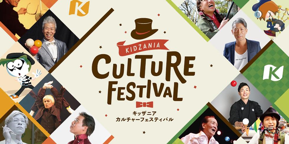 KIDZANIA CULTURE FESTIVAL