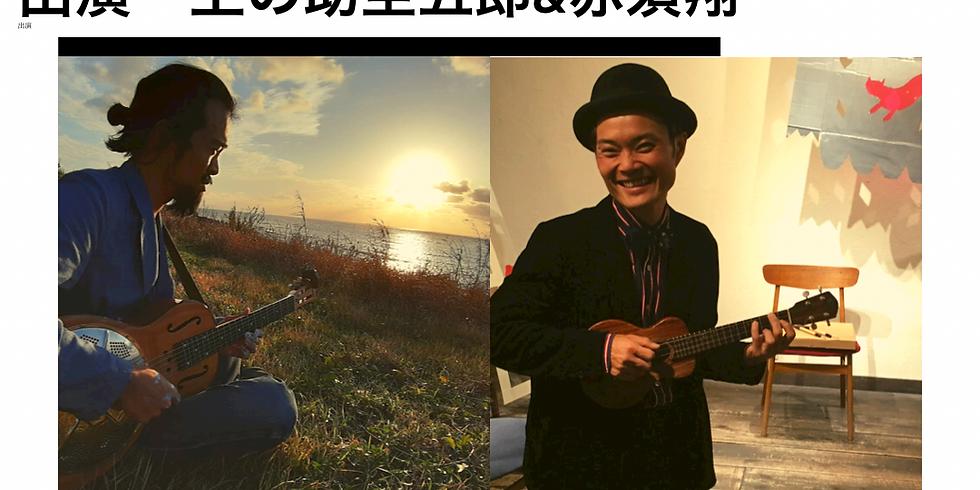 Uwanosuke Sunday