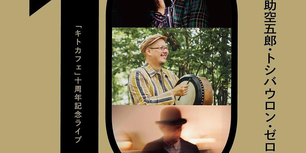 キトカフェ10周年ライブ