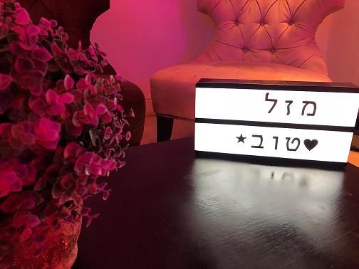 אירועים מיוחדים בתל אביב