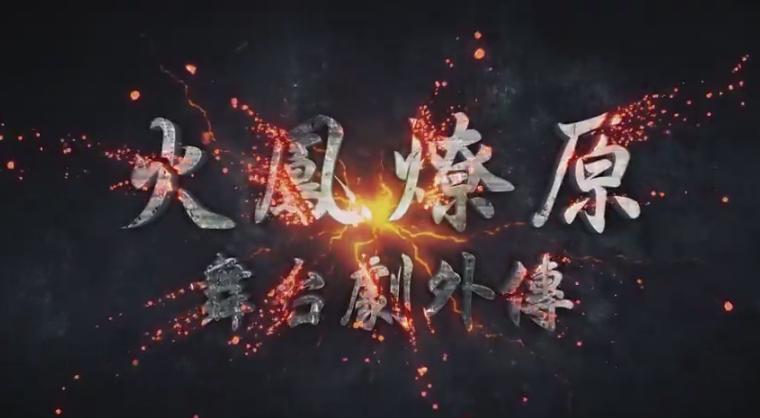 《火鳳燎原-亂世英雄》