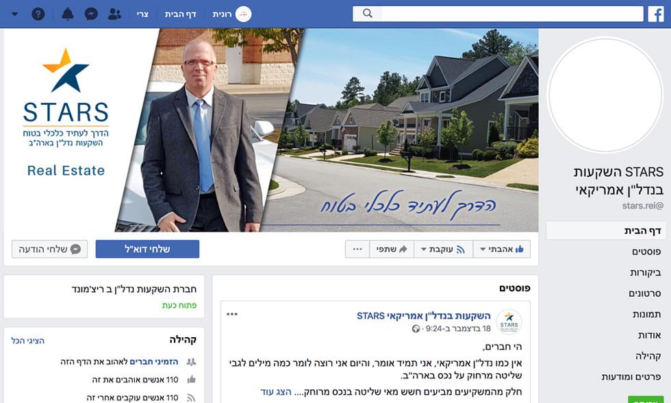 פייסבוק-stars-2.jpg