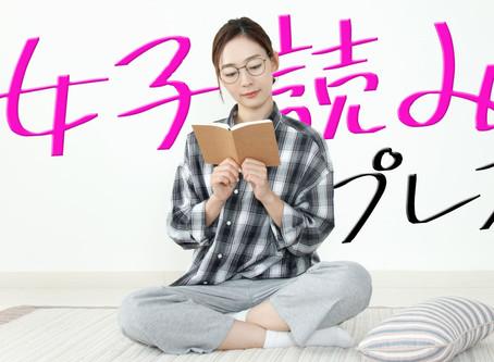 【大好評】女子読みプレス 毎週月~金 女子が気になった企業のプレスリリース読み上げ配信中