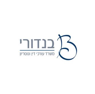 עיצוב לוגו | בנדורי