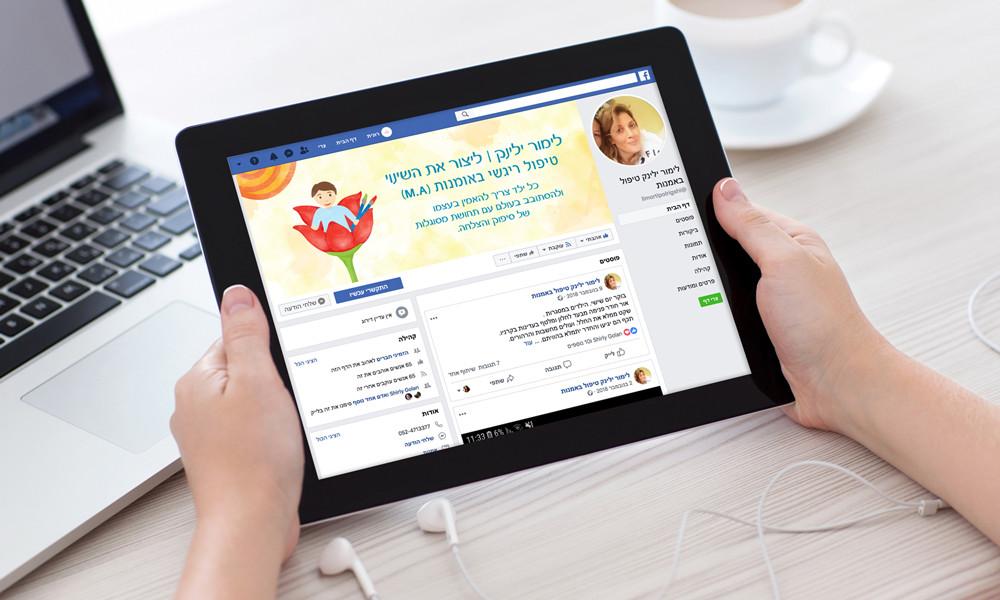 פייסבוק-לימור-ילינק.jpg