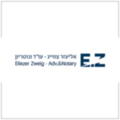 לוגו עו״ד אליעזר צווייג