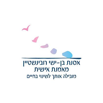 עיצוב לוגו למאמנת אישית