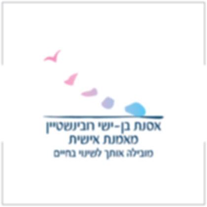 עיצוב לוגו  אסנת בן-ישי רובינשטיין