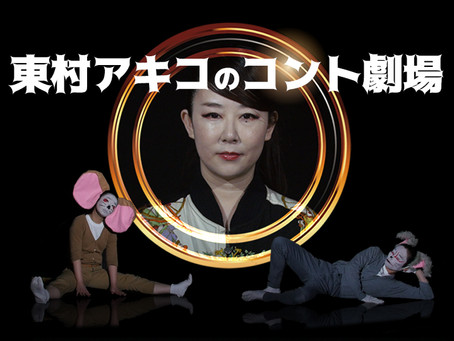 東村アキコのコント劇場#2配信開始