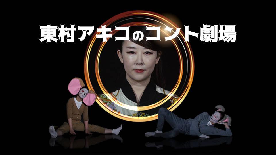 東村アキコのコント劇場