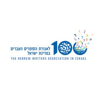 עיצוב לוגו | אגודת הסופרים