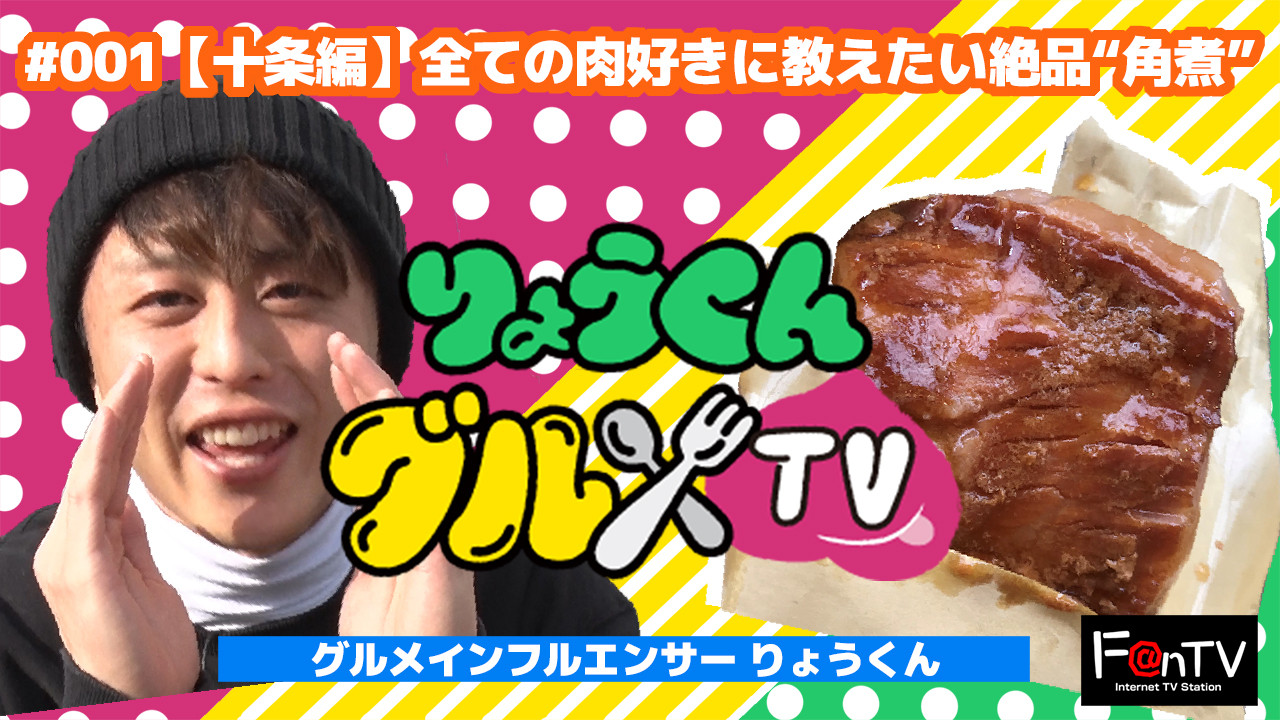 りょうくんグルメTV