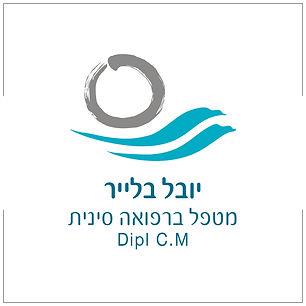 מיתוג - לוגו יובל בלייר