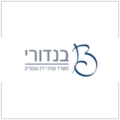 לוגו משרד עו״ד בנדורי