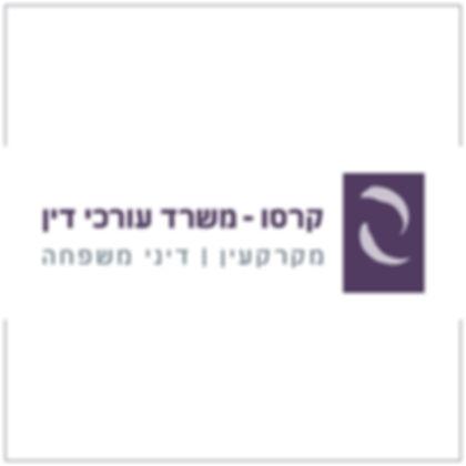 לוגו משרד עו״ד קרסו