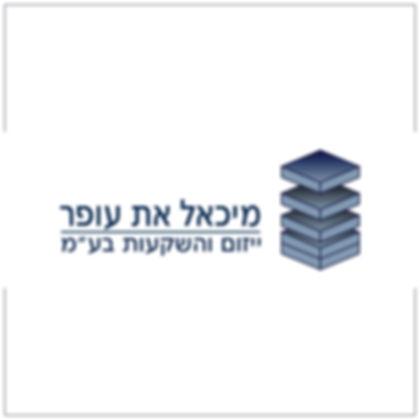 לוגו מיכאל את עופר