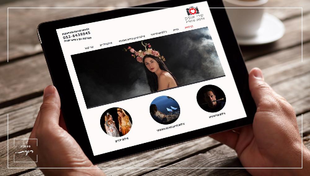עיצוב אתר לצלמת שרי אופק