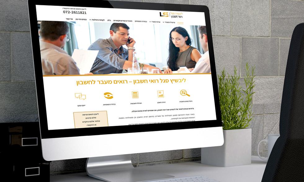 עיצוב-אתר-ליבשיץ-סגל
