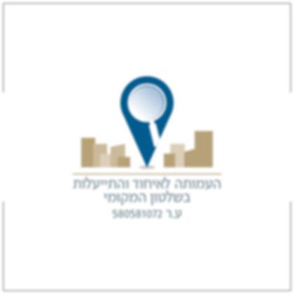 לוגו העמותה לאיחוד והתייעלות השלטון המקומי