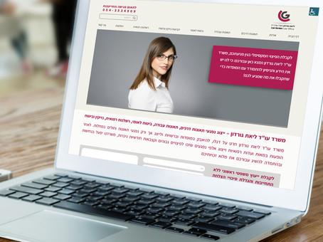 עיצוב אתר - עו״ד ליאת גורדון