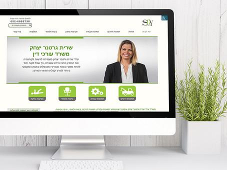 עיצוב אתר - עו״ד שרית גרטנר