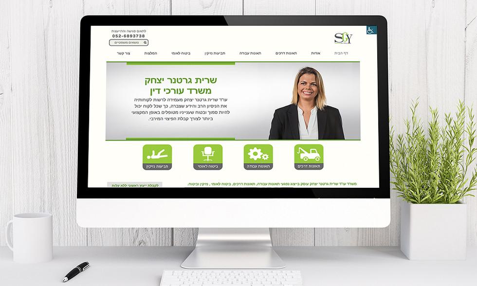 עיצוב אתר שרית גרטנר