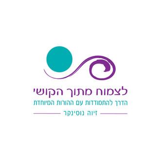 עיצוב לוגו | לצמוח מתוך הקושי