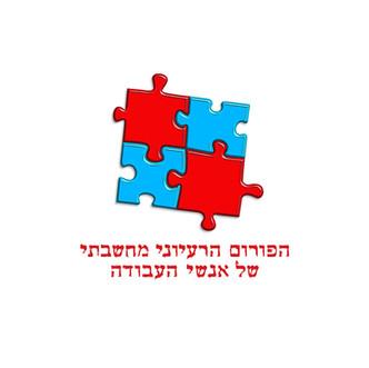 עיצוב לוגו | הפורום הרעיוני