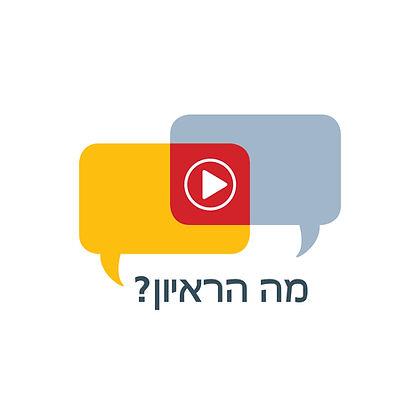 עיצוב לוגו למה הראיון