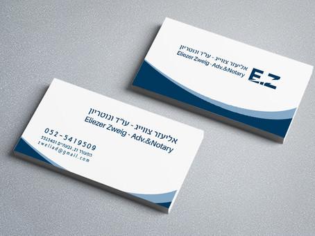 כרטיס ביקור | אליעזר צווייג