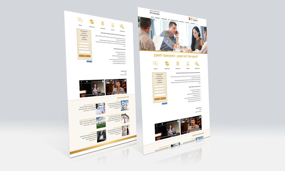 עיצוב-אתר-ליבשיץ-סגל-2