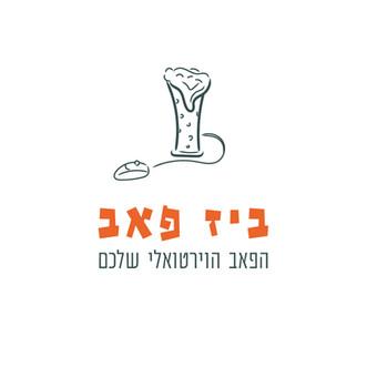 עיצוב לוגו | ביז פאב
