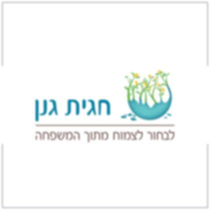 עיצוב לוגו חגית גנן