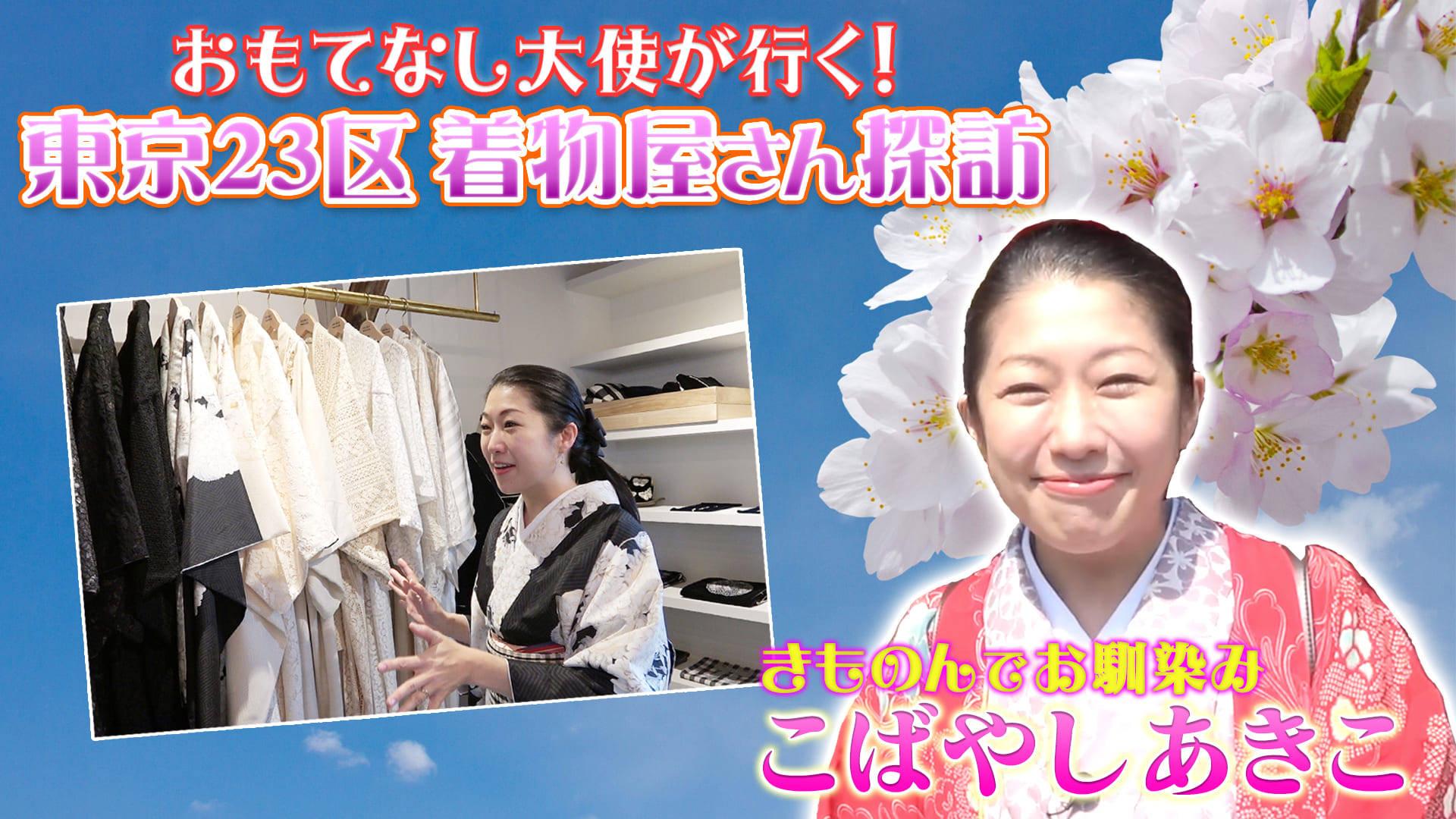 おもてなし大使が行く!東京23区着物屋さん探訪!